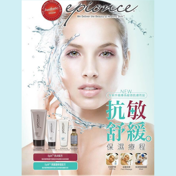 Epionce 抗敏舒緩保濕療程 Calming & Moisturizing Treatment