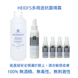 Heidi's GermWise AntiSeptic Sanitizer Spray 皇牌多用途抗菌噴霧