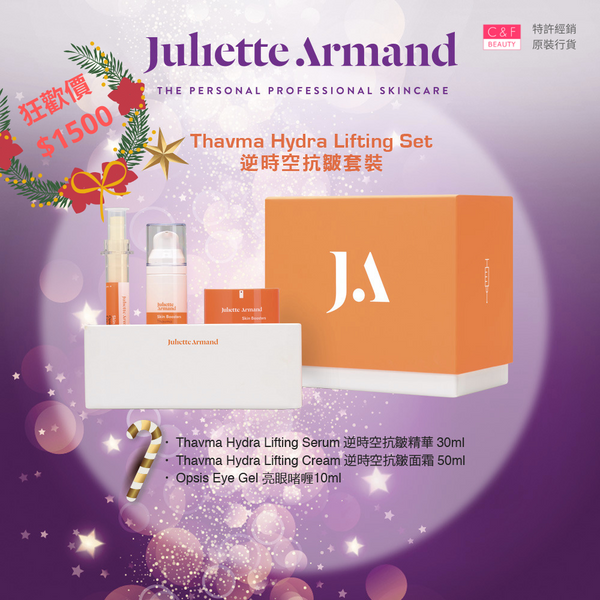 Juliette Armand Skin Boosters Christmas Set - Thavma Hydra Lifting Set 逆時空抗皺套裝