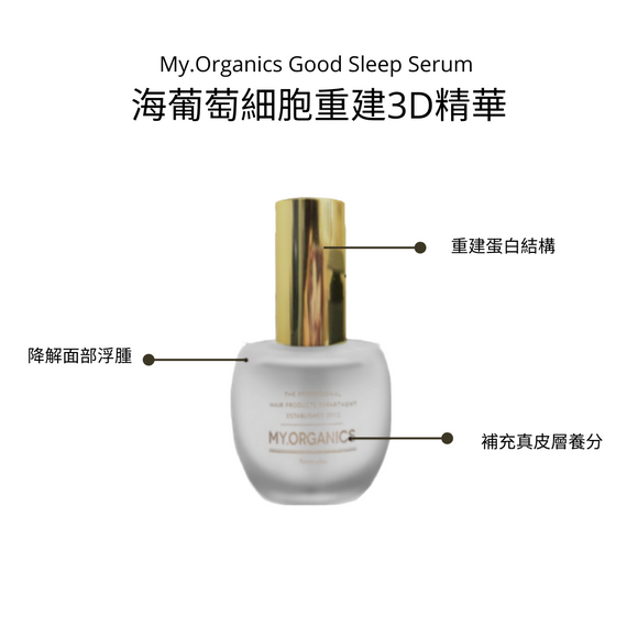 My.Organics Good Sleep Serum 海葡萄細胞重建3D精華