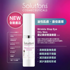 Solutions Cosmeceuticals Wrinkle Stop Eye Oily Skin 凝止眼紋輕盈眼霜 (15ml)