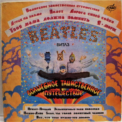 BEATLES MAGICAL MYSTERY TOUR & YELLOW SUBMARINE RUSSIAN