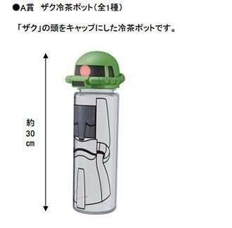 Gundam Iced Tea pot lottery summer of Zeon