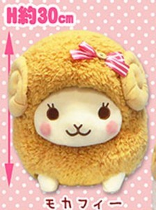 "Amuse Wooly Sheep 16"" Plush"
