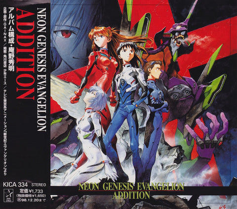 Evangelion: Addition CD