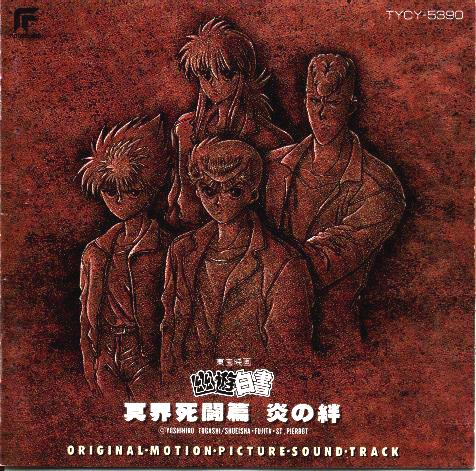 Yu Yu Hakusho Original Motion Picture Soundtrack CD