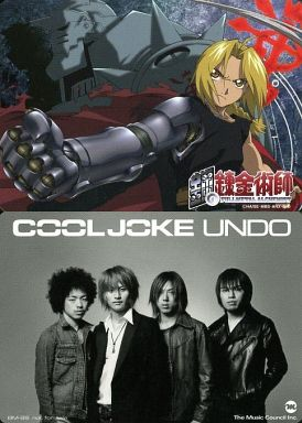Fullmetal Alchemist- Cool Joke Undo CD