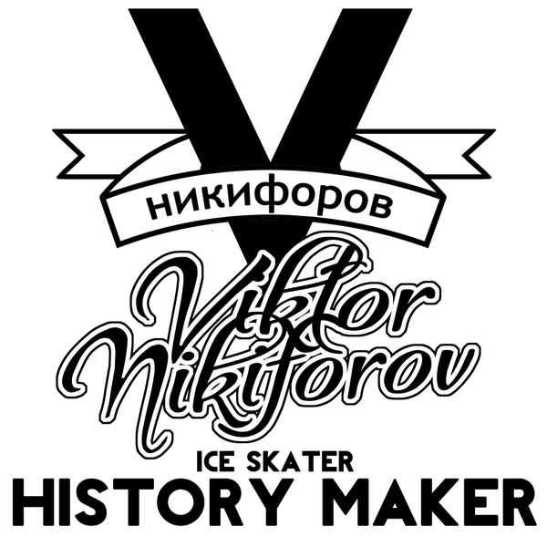 Yuri On Ice Viktor Nikiforov History Maker Crew Neck Sweatshirt