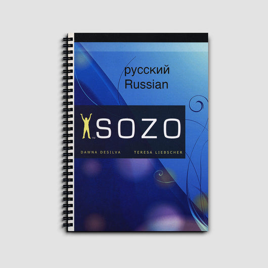 Sozo Basic Training Manual - Russian