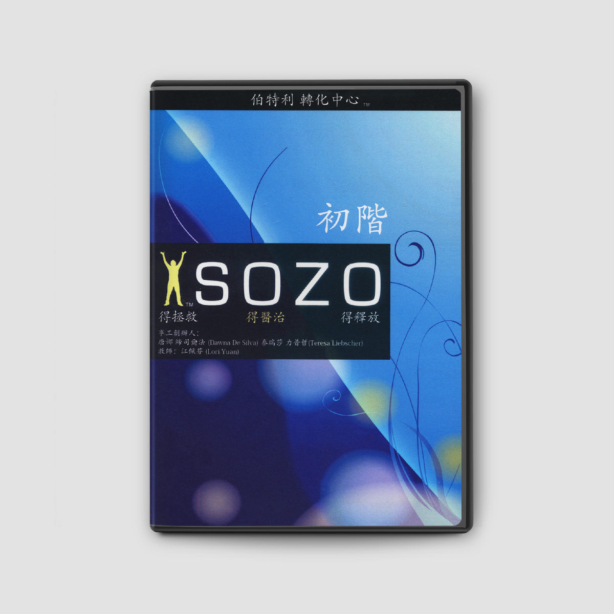 Sozo Basic Training Manual - Chinese