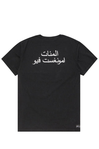 Amongst Few Arabic T-Shirt