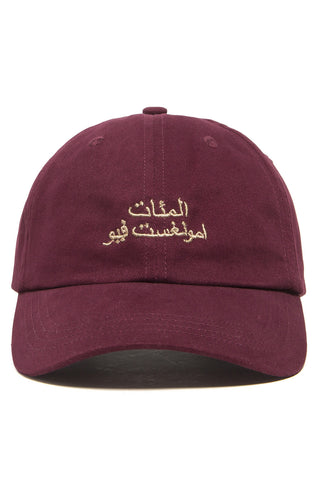 Amongst Few Arabic Dad Hat