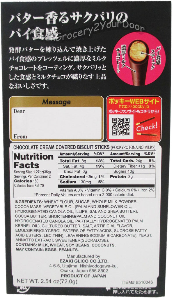 Glico Pocky - Milk Chocolate Cream Covered Biscuit Sticks - 2.54 oz / 72 g - Asiangrocery2yourdoor
