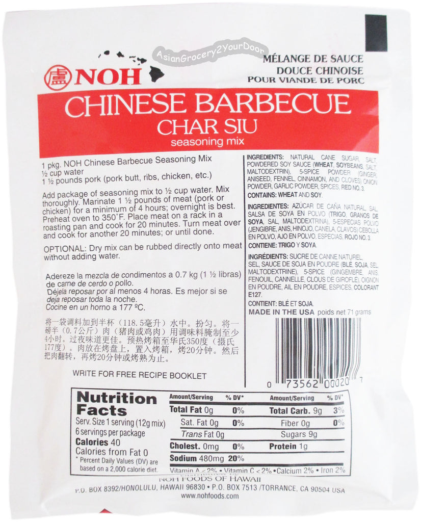NOH - Chinese Barbecue Char Siu Seasoning Mix - 2.5 oz / 70.9 g - Asiangrocery2yourdoor