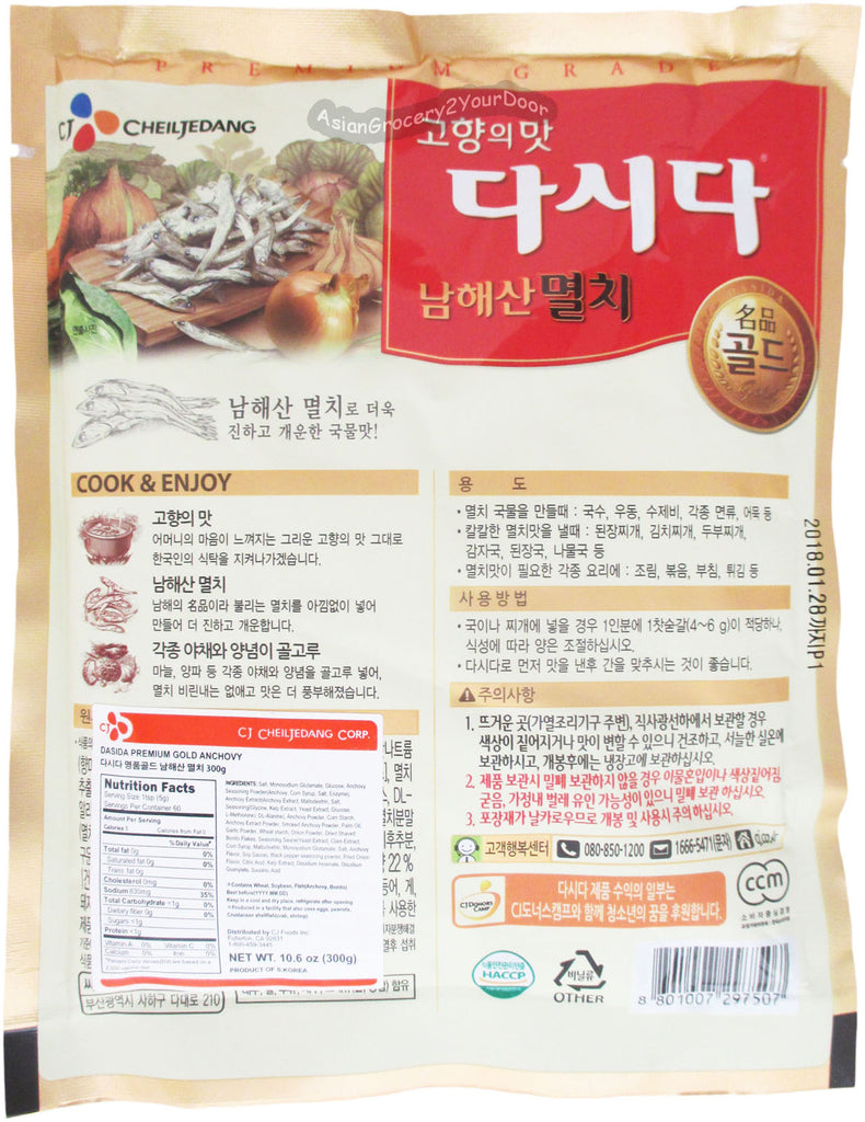 Dasida - Anchovy Soup Stock - 10.6 oz / 300 g - Asiangrocery2yourdoor