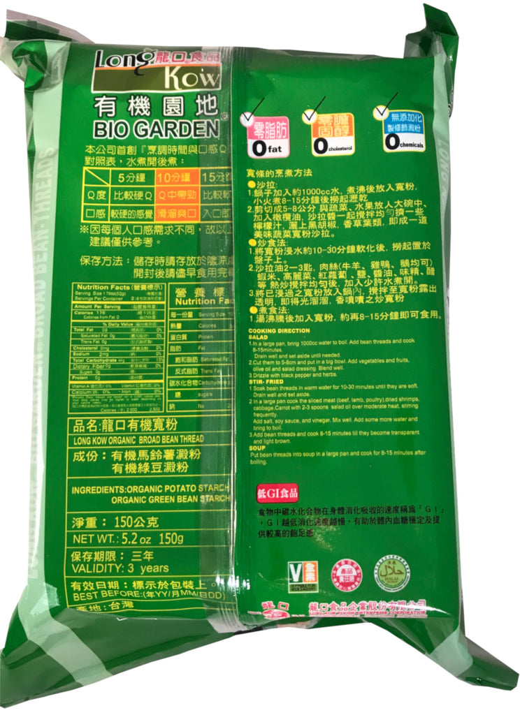 Long Kow Bio Garden - Organic Broad Bean Thread - 5.2 oz / 150 g - Asiangrocery2yourdoor