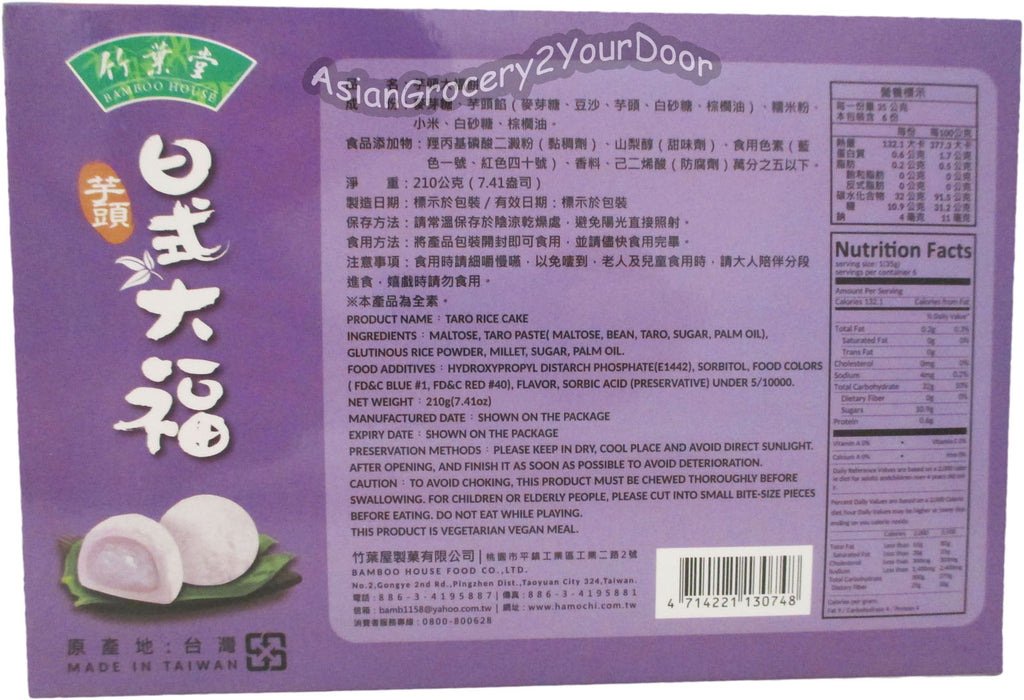 Bamboo House - Japanese Style Taro Mochi - 7.41 oz / 210 g - Asiangrocery2yourdoor