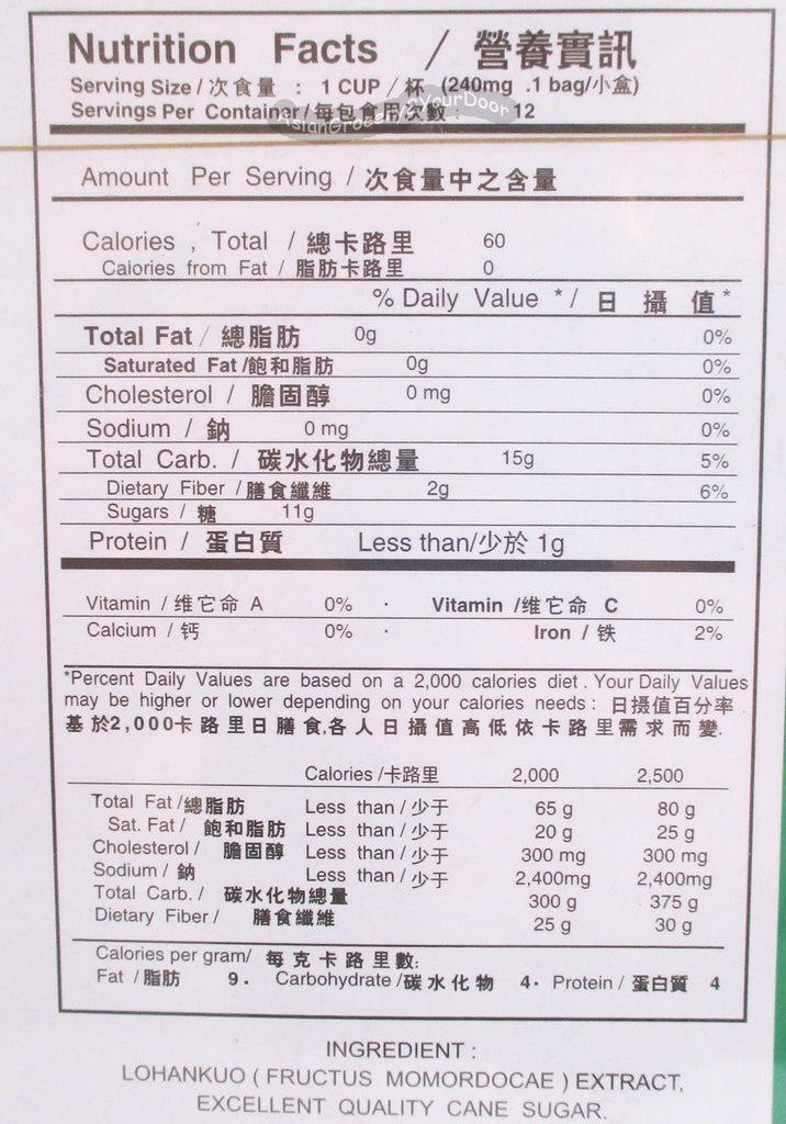 Lo-Han-Kuo - Chinese Beverage - 6 oz / 170 g - Asiangrocery2yourdoor