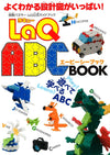 LaQ ABC Book - 80 pages - Front page