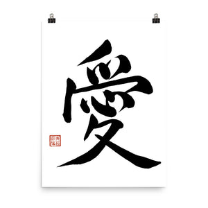 LOVE (Chinese Character) Poster - Valentino Unlimited