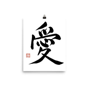 LOVE (Chinese Character) Poster