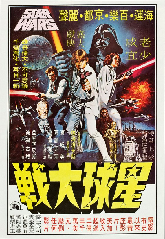 Star Wars Poster//Star Wars Movie Poster//Star Wars New Hope Hong Kong Style Poster//Movie Poster//Poster Reprint