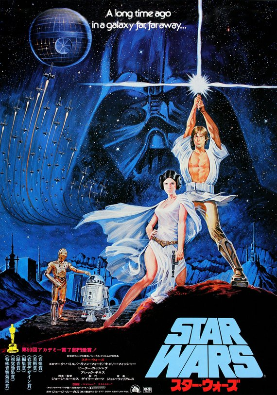 Star Wars Poster//Star Wars Movie Poster//Japan Release New Hope Poster//Movie Poster//Poster Reprint