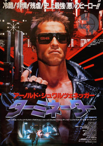 Vintage The Terminator Japanese Release Poster//Classic Movie Poster//Movie Poster//Poster Reprint//Home Decor//Wall Decor//Vintage Art
