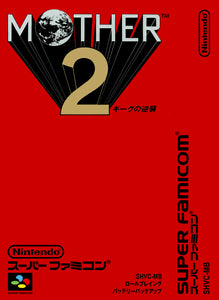 Retro Earthbound Japan Release Game Poster//SNES Game Poster//Video Game Poster//Vintage Game Reprint