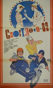 Sportloto-82 Poster//Sportloto-82 Movie Poster//Movie Poster//Poster Reprint
