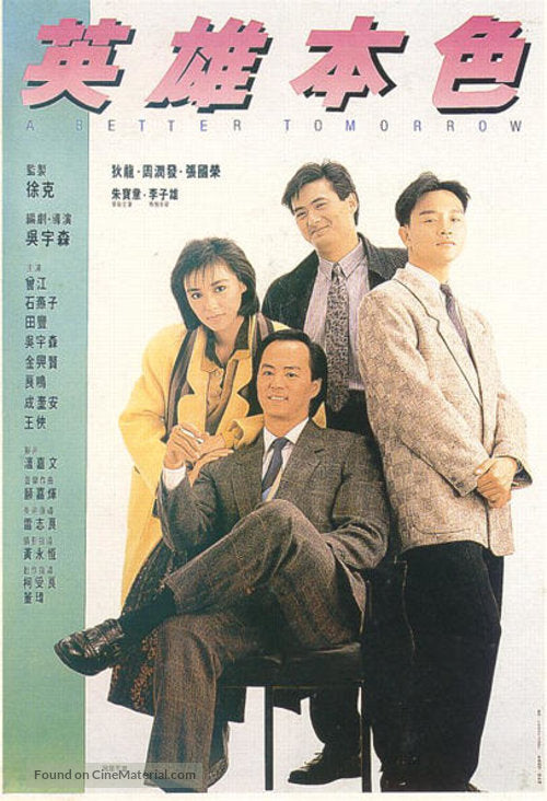 Ying hung boon sik Poster//Ying hung boon sik Movie Poster//Movie Poster//Poster Reprint