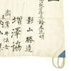 "show larger image of product view 5 : Original Japanese WWII Hand Painted Named Silk Good Luck Flag - Fully Translated - 29"" x 42"" Original Items"