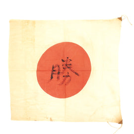 "Original Japanese WWII Linen ""Meatball"" Flag with Painted Character - USGI Bring Back (29"" x 26"")"