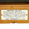 show larger image of product view 9 : Original Japanese WWII Barometer Set in Marked Wooden Case Original Items