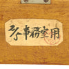 show larger image of product view 10 : Original Japanese WWII Barometer Set in Marked Wooden Case Original Items