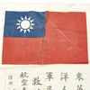 show larger image of product view 2 : Original U.S. WWII USAAF Pacific Theater Blood Chit - Chinese National Flag Original Items
