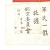 show larger image of product view 3 : Original U.S. WWII USAAF Pacific Theater Blood Chit - Chinese National Flag Original Items