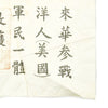 show larger image of product view 4 : Original U.S. WWII USAAF Pacific Theater Blood Chit - Chinese National Flag Original Items