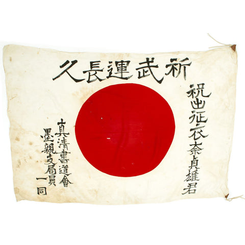 "Original Japanese WWII Hand Painted Good Luck Flag - 40"" x 29"" Original Items"
