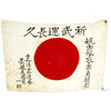 "show larger image of product view 1 : Original Japanese WWII Hand Painted Good Luck Flag - 40"" x 29"" Original Items"