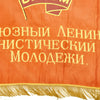show larger image of product view 11 : Original Soviet Russian Cold War Worker and Youth Unity Banner Lenin Flag Original Items