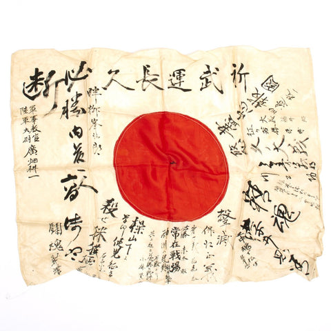 Original Japanese WWII Hand Painted Good Luck Silk Flag - Captain Hirohata Kouichi Original Items