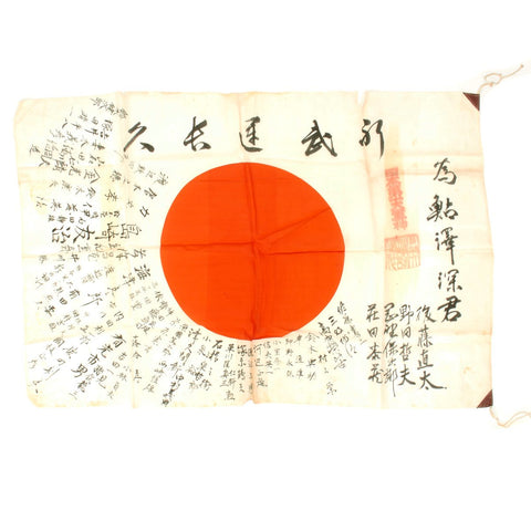 "Original Japanese WWII Hand Painted Good Luck Silk Flag with Temple Stamp - (41"" x 28"") Original Items"