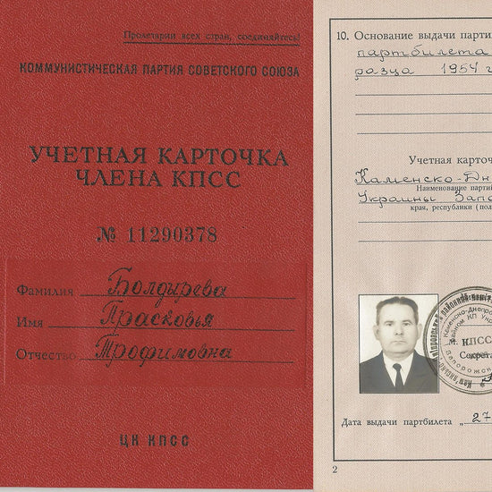 Original USSR Soviet Communist Party Membership Book- 6 inch x 4.5 inch