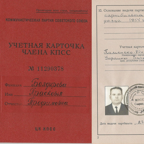 Original USSR Soviet Communist Party Membership Book- 6 inch x 4.5 inch Original Items