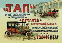 Tap Automobile Makers - Russia 24x36 Giclee