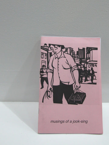Musings of a jook-sing | Brown Recluse at Sustain - Gallery and Shop - Chicago, IL