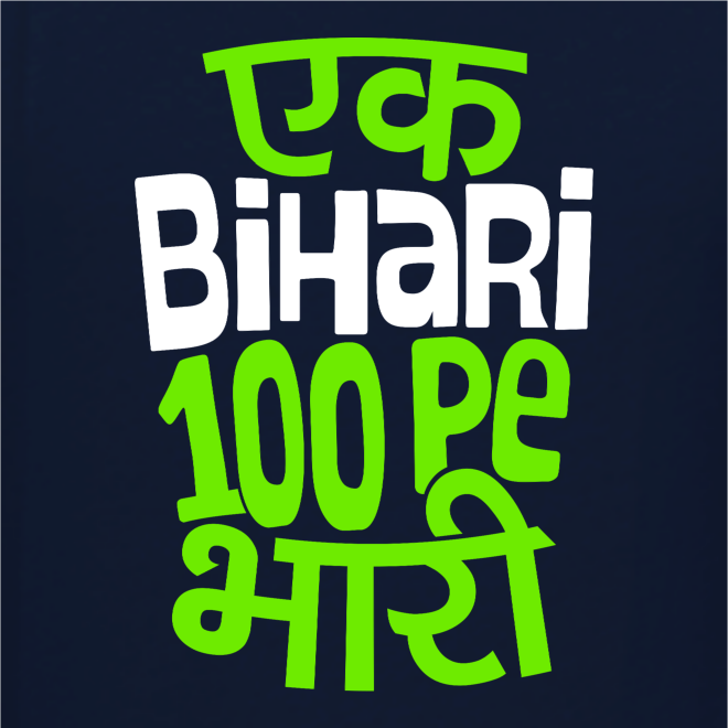Ek-Bihari-Sau-Par-Bhari-T-Shirt-for-Men-Online-India-at-Gajari-the-best-T-Shirt-brand-fv