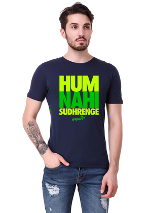 Hum-Nahi-Sudhrenge-Funny-T-Shirt-for-Men-front-Gajari
