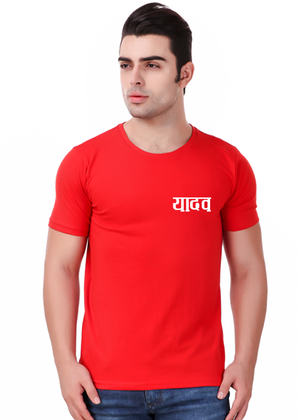 Keh-Diye-Yadav-Aaya-Tha-Yadav-T-Shirt-for-Men---Buy-At-Gajari-Online-Shopping-India-Best-Quality-Best-Price-frontView